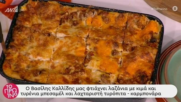 Λαζάνια φούρνου και πίτα-καρμπονάρα – Το Πρωινό – 25/02/2020