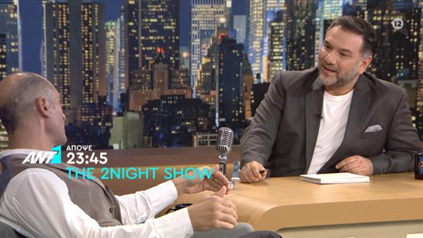 The 2night Show - Πέμπτη 12/12
