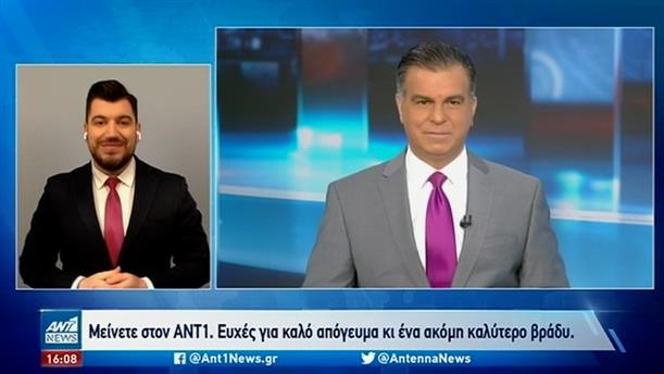 ANT1 NEWS 27-03-2021 ΣΤΗ ΝΟΗΜΑΤΙΚΗ