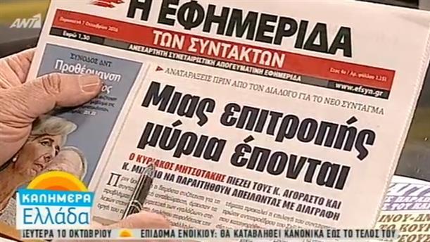 Εφημερίδες (07/10/2016)
