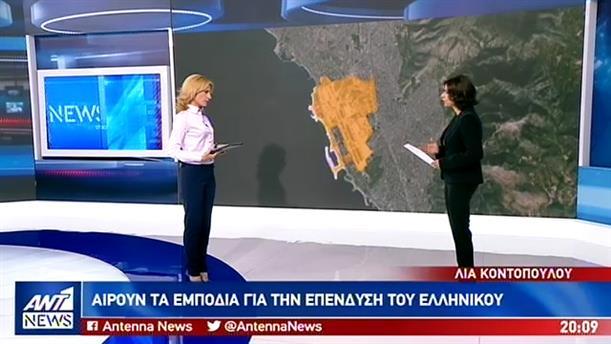 """""""Πράσινο φως"""" από το ΣτΕ για την επένδυση στο Ελληνικό"""