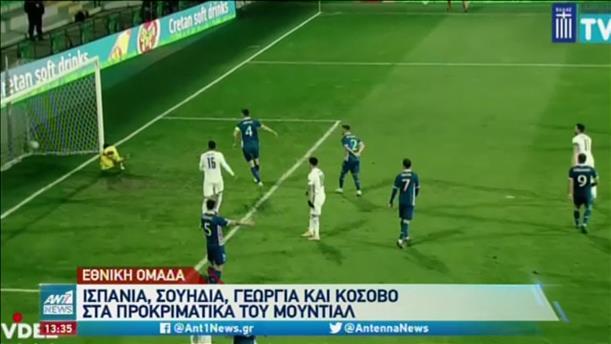 Μουντιάλ 2022: Οι αντίπαλοι της Ελλάδας στα προκριματικά