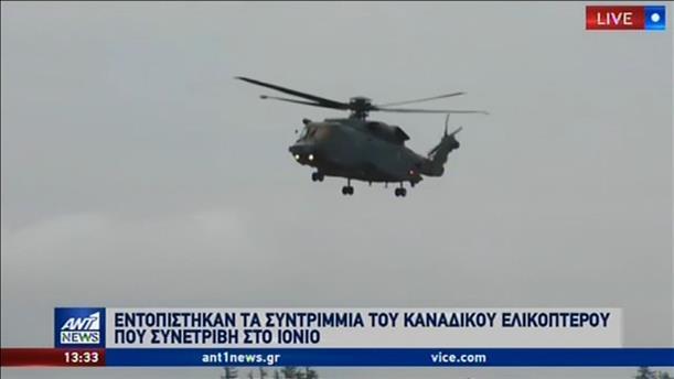 Εντοπίστηκαν τα συντρίμμια του ελικοπτέρου του ΝΑΤΟ