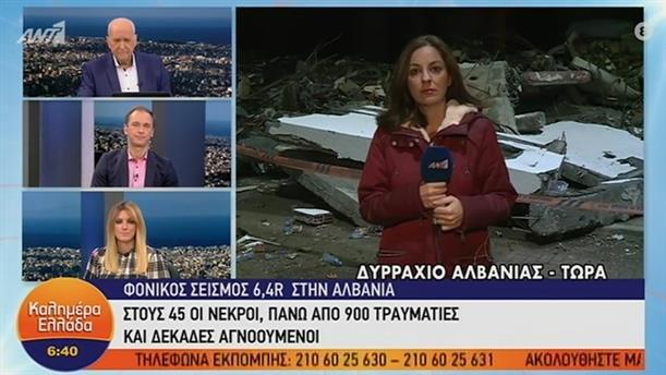 Φονικός σεισμός στην Αλβανία – ΚΑΛΗΜΕΡΑ ΕΛΛΑΔΑ – 29/11/2019