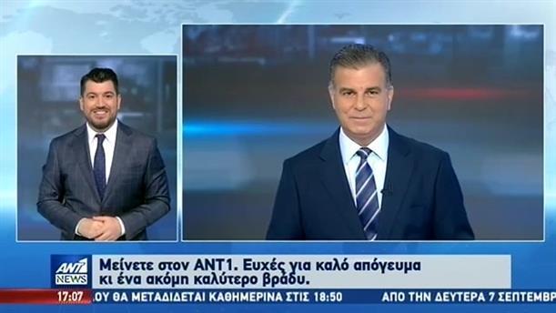 ANT1 NEWS 06-09-2020 ΣΤΗ ΝΟΗΜΑΤΙΚΗ
