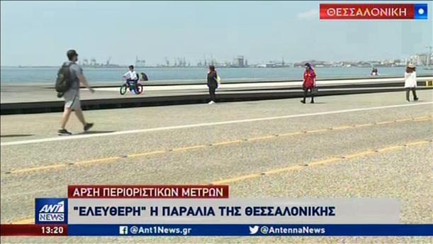 Άνοιξαν οι παραλίες σε Θεσσαλονίκη και Πάτρα