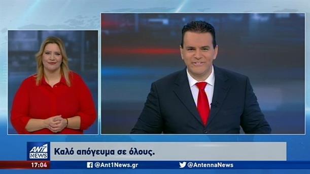 ANT1 NEWS 30-12-2019 ΣΤΗ ΝΟΗΜΑΤΙΚΗ