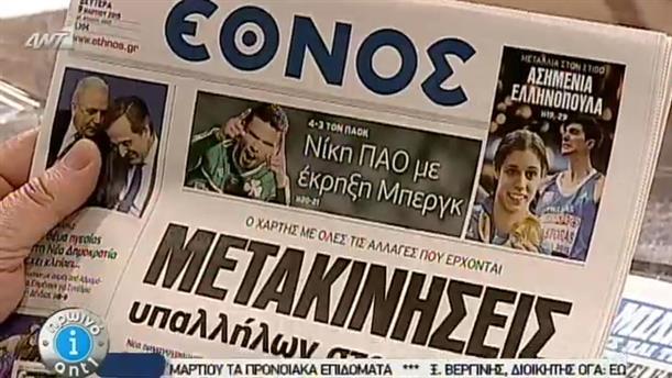 Εφημερίδες (09/03/2015)