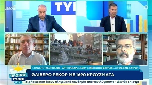 Γιώργος Παναγιωτακόπουλος - Αντιπρόεδρος ΕΟΔΥ – ΠΡΩΙΝΟΙ ΤΥΠΟΙ - 31/10/2020