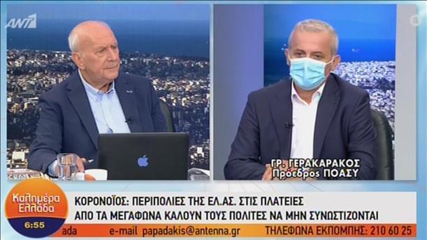Ο Γρηγόρης Γερακαράκος στην εκπομπή «Καλημέρα Ελλάδα»