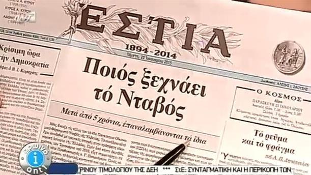 Εφημερίδες (22/01/2015)