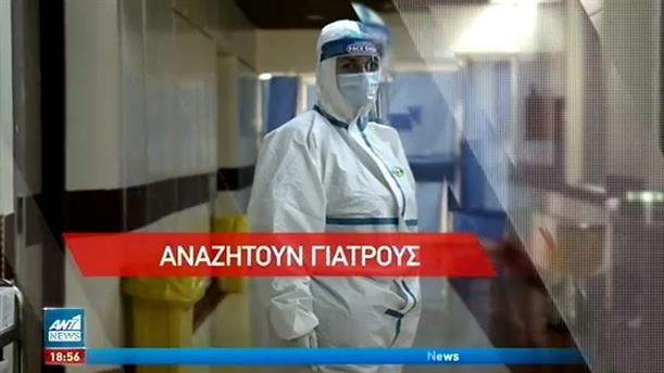 Ανησυχία για τα δεκάδες κρούσματα στο Νοσοκομείο «Μεταξά»