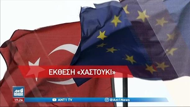 Τουρκία: Οργισμένη αντίδραση για την επικριτική έκθεση από το Ευρωκοινοβούλιο