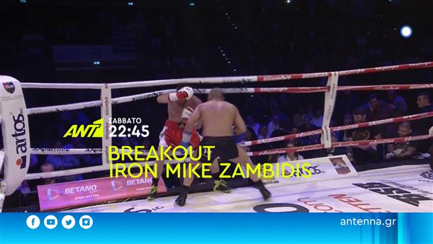 BREAKOUT IRON MIKE ZAMBIDIS – Σάββατο 30 Μαρτίου στις 22:45