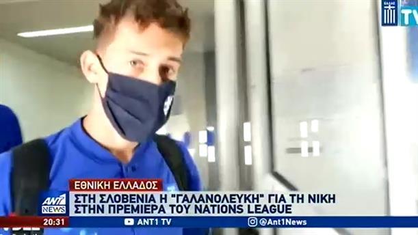 Εθνική: για τη νίκη στην πρεμιέρα του Nations League