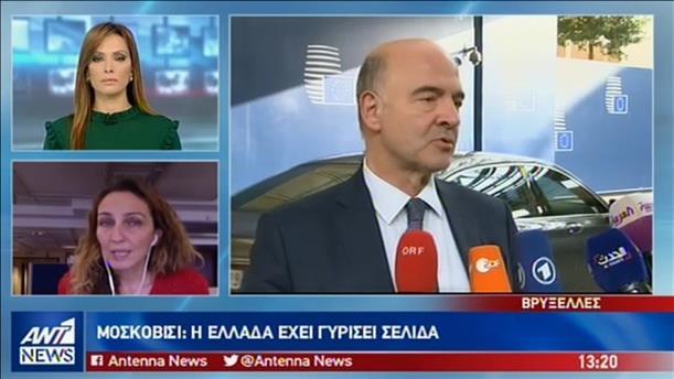 """Κομισιόν: """"κολλημένη"""" στο 2% η ανάπτυξη στην Ελλάδα"""