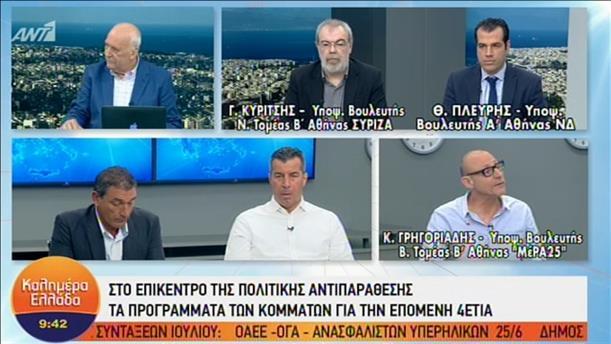 Οι Κυρίτσης - Πλεύρης - Γρηγοριάδης στην εκπομπή «Καλημέρα Ελλάδα»