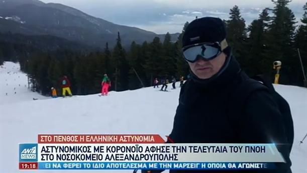 Κορονοϊός: Στο πένθος έχει βυθιστεί η Ελληνική Αστυνομία