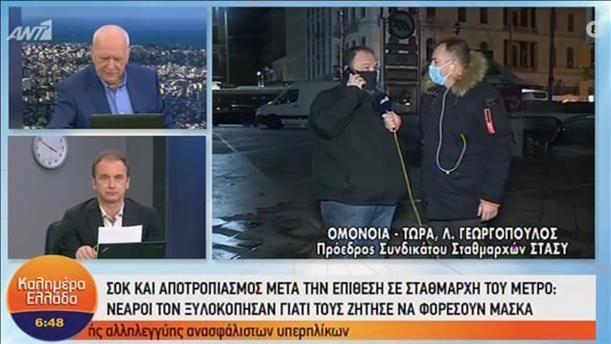 Ο Λεωνίδας Γεωργόπουλος στον ΑΝΤ1 για την επίθεση στο σταθμάρχη