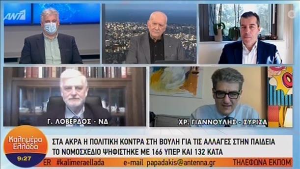 """Πολιτική συζήτηση στην εκπομπή """"Καλημέρα Ελλάδα"""""""