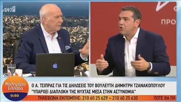 Ο Αλέξης Τσίπρας στο «Καλημέρα Ελλάδα»