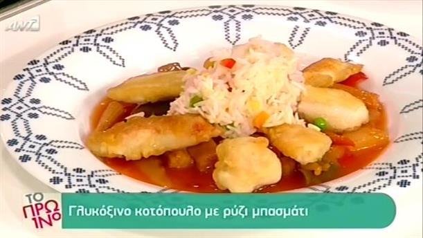 Γλυκόξινο κοτόπουλο με ρύζι μπασμάτι