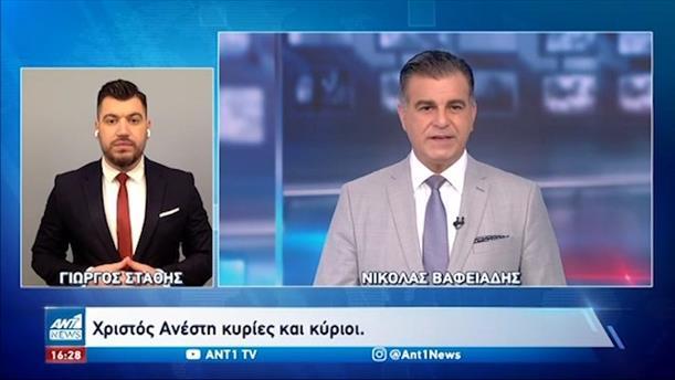 ANT1 NEWS 02-05-2021 ΣΤΗ ΝΟΗΜΑΤΙΚΗ