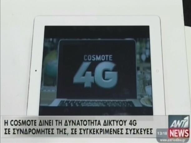Δυνατότητα δικτύου 4G από την COSMOTE