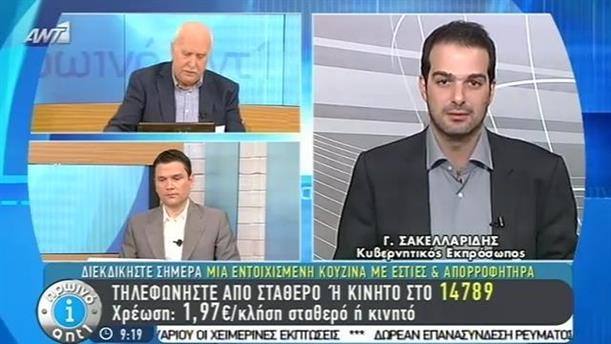 Γ. Σακελλαρίδης – 3/2/2015