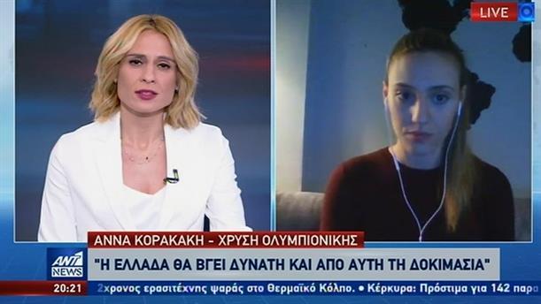 Η Άννα Κορακάκη στον ΑΝΤ1 για την «επόμενη ημέρα» μετά την αναβολή των Ολυμπιακών Αγώνων