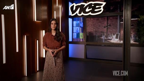 VICE – Επεισόδιο 14 – 8ος κύκλος
