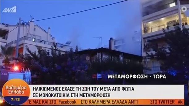 Νεκρός μετά από φωτιά σε μονοκατοικία στην Μεταμόρφωση