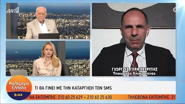 Γ. Γεραπετρίτης - Υπουργός Επικρατείας – ΚΑΛΗΜΕΡΑ ΕΛΛΑΔΑ - 06/05/2021