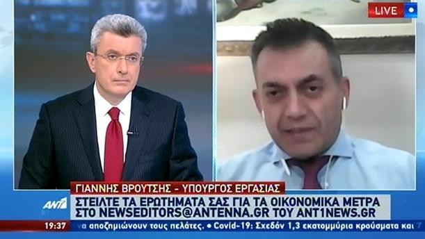 Ο Γιάννης Βρούτσης στον ΑΝΤ1 για τα μέτρα στήριξης επιχειρήσεων και υπαλλήλων