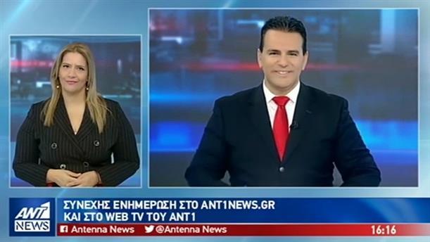 ANT1 NEWS 07-11-2018 ΣΤΗ ΝΟΗΜΑΤΙΚΗ