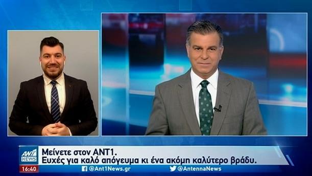 ANT1 NEWS 02-01-2021 ΣΤΗ ΝΟΗΜΑΤΙΚΗ