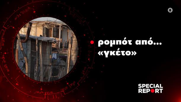 """Ρομπότ από... """"γκέτο"""" - Special Report - Τρίτη στις 23:45"""