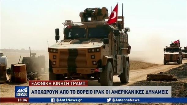 «Πράσινο φως» από τις ΗΠΑ για τουρκική επέμβαση στην Τουρκία