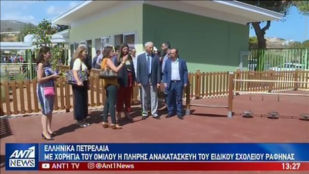 Τα ΕΛΠΕ χρηματοδότησαν την ανακαίνιση του Ειδικού Σχολείου Ραφήνας