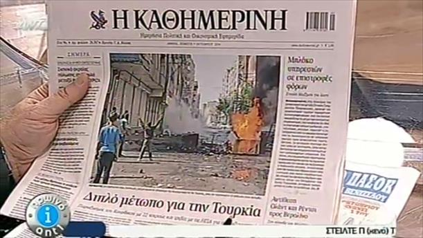 Εφημερίδες (09/10/2014)