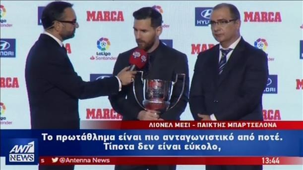 Η σωτήρια… επέμβαση του Ρονάλντιο και η βράβευση του Μέσι από την La Liga