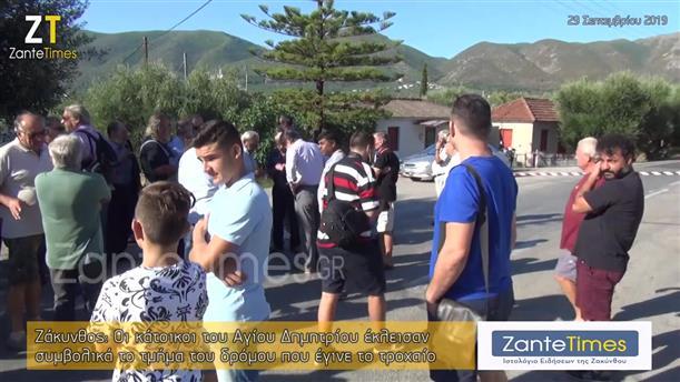 Ζάκυνθος: Ξέσπασαν οι συγγενείς  της 59χρονης που σκοτώθηκε σε τροχαίο