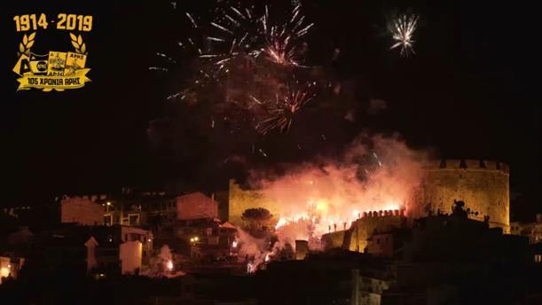 105 χρόνια Άρης Θεσσαλονίκης