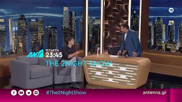 The 2night Show - Τετάρτη 16/10