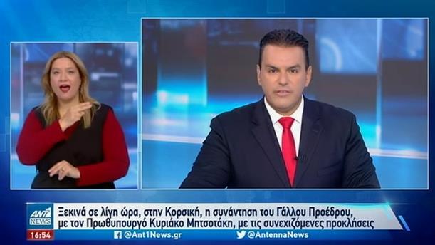 ANT1 NEWS 10-09-2020 ΣΤΗ ΝΟΗΜΑΤΙΚΗ