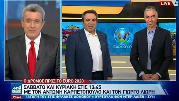 """""""Ο δρόμος προς το Euro 2020"""": Καρπετόπουλος – Λιώρης για την πρεμιέρα στον ΑΝΤ1"""