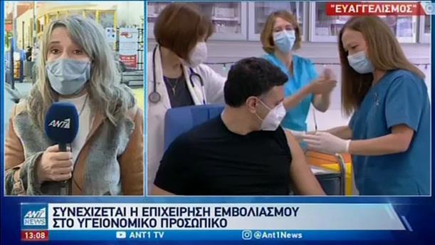 Κορονοϊός: εμβολιασμός Τσίπρα και Κικίλια στον «Ευαγγελισμό»