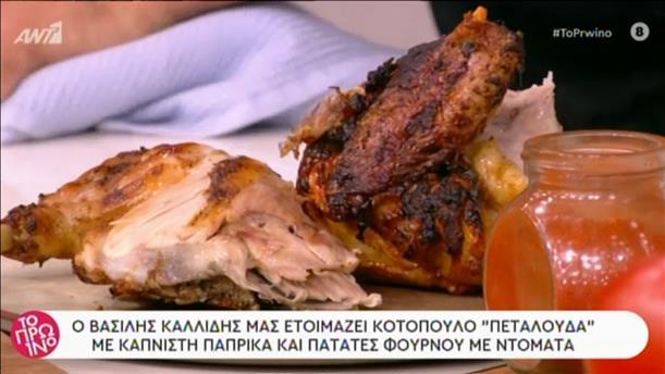 Κοτόπουλο «πεταλούδα» από τον Βασίλη Καλλίδη