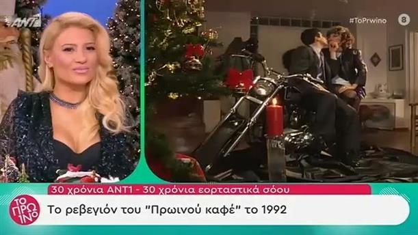 ΤΟ ΠΡΩΙΝΟ - 30 χρόνια ΑΝΤ1 - 23/12/2019
