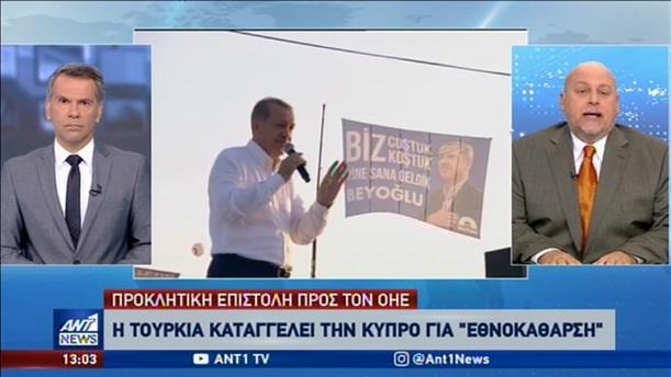 """""""Ξέφυγε"""" ο Ερντογάν: καταγγέλλει την Κύπρο στον ΟΗΕ για… εθνοκάθαρση"""